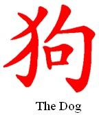 Chinese Horoscope 2017 For The Dog Zodiac Sign